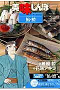 美味しんぼア・ラ・カルト(49)