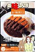 美味しんぼア・ラ・カルト(50)