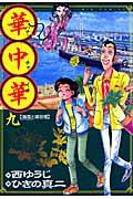 華中華(ハナ・チャイナ) 9