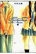 SEED(1)