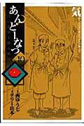 あんどーなつ 江戸和菓子職人物語(10)
