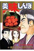 美味しんぼ(103)