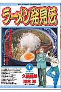 ラ-メン発見伝(10)