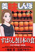 美味しんぼ(84)
