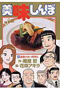 美味しんぼ(90)