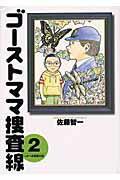 ゴーストママ捜査線(2)