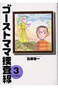 ゴーストママ捜査線(3)