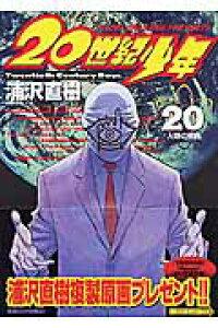 20世紀少年 (20) (ビッグ コミックス) [ 浦沢 直樹 ]