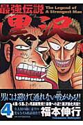 最強伝説黒沢(4)
