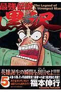 最強伝説黒沢(5)