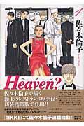 Heaven?(1)