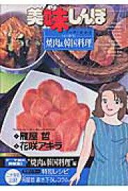 美味しんぼア・ラ・カルト(11) うまさ爆発!焼肉&韓国料理 (ビッグコミックススペシャル) [ 雁屋哲 ]