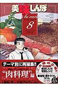 美味しんぼア・ラ・カルト(8)