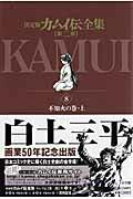 カムイ伝全集 第二部(8)