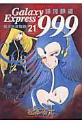 銀河鉄道999(21)