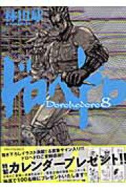 ドロヘドロ(8) (IKKI COMIX) [ 林田 球 ]