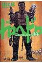 ドロヘドロ(14) (IKKI COMIX) [ 林田 球 ]