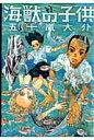 海獣の子供(1) (IKKI COMIX) [ 五十嵐 大介 ]