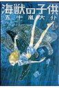 海獣の子供(2) (IKKI COMIX) [ 五十嵐 大介 ]
