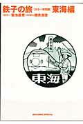 鉄子の旅カラー特別版(3)