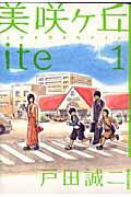 美咲ヶ丘ite(1)