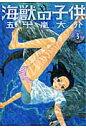 海獣の子供(3) (IKKI COMIX) [ 五十嵐 大介 ]