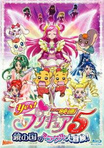 映画Yes!プリキュア5 鏡の国のミラクル大冒険 【Blu-ray】