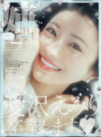 姉ageha (アゲハ) 2021年 09月号 [雑誌]