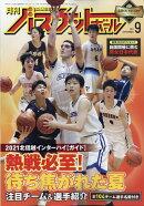 月刊 バスケットボール 2021年 09月号 [雑誌]
