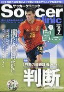 Soccer clinic (サッカークリニック) 2021年 09月号 [雑誌]