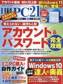 日経 PC 21 (ピーシーニジュウイチ) 2021年 09月号 [雑誌]