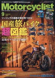 モーターサイクリスト 2021年 09月号 [雑誌]