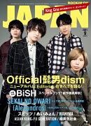 ROCKIN'ON JAPAN (ロッキング・オン・ジャパン) 2021年 09月号 [雑誌]