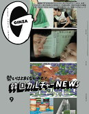 GINZA (ギンザ) 2021年 09月号 [雑誌]
