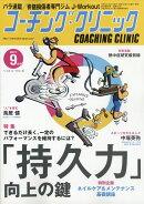 COACHING CLINIC (コーチング・クリニック) 2021年 09月号 [雑誌]