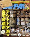 【予約】BE-PAL (ビーパル) 2021年 09月号 [雑誌]