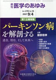 医学のあゆみ パーキンソン病を解剖するー過去,現在,そして未来へ 2021年 278巻10号 9月第1土曜特集[雑誌]