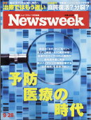 Newsweek (ニューズウィーク日本版) 2021年 9/28号 [雑誌]