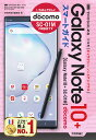 ゼロからはじめる ドコモ Galaxy Note 10+ SC-01M スマートガイド [ 技術評論社編集部 ]