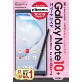ゼロからはじめるドコモGalaxy Note 10+ SC-01Mスマートガイド
