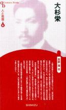 【謝恩価格本】人と思想 91 大杉栄
