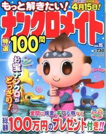 もっと解きたい!ナンクロメイト特選100問(Vol.15) (SUN-MAGAZINE MOOK)