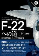 アメリカ空軍史から見た F-22への道──戦略空軍の誕生とベトナムでの行き詰まり(上巻)
