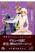 眠り姫age(第2巻)
