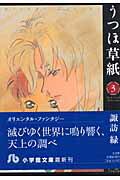 うつほ草紙(3)