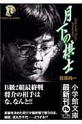 月下の棋士(11)