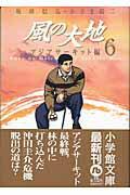風の大地〔小学館文庫〕(6)