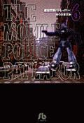 機動警察パトレイバー(6)