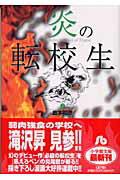 炎の転校生(2)