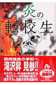 炎の転校生(2) (コミック文庫(青年)) [ 島本 和彦 ]